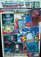 Transformers Super-God Masterforce (Takara G1) Grand Maximus - グランドマキシマス
