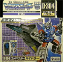 Transformers Super-God Masterforce (Takara G1) Hydra - ハイドラー
