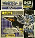 Transformers Victory (Takara G1) Hellbat - ヘルバット