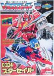Transformers Victory (Takara G1) Star Saber - スターセイバー