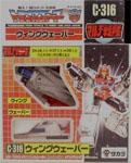 Takara - G1 - Victory Wing Waver - ウィングウェーバー