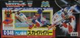 Transformers Zone (Takara G1) Sky Hyper w/ Deadwheeler