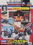 Transformers Zone (Takara G1) Sonic Bomber (w/ Sonic)