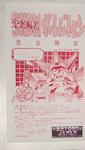 Transformers Timelines (BotCon) SHBM Galvatron (Botcon Japan)