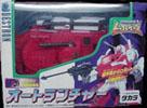 Transformers Beast Wars II (Takara) Autolauncher - オートランチャー