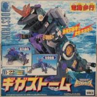 Transformers Beast Wars II (Takara) Gigastorm - ギガストーム