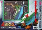 Transformers Beast Wars Neo (Takara) Archadis - アルカディス