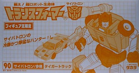Takara - Collector's Edition (G1) Tigertrack
