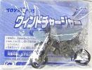 Transformers Super Link (Takara) Accelerator