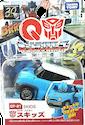Takara - Q-Transformers QT-21 Skids