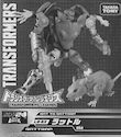 Transformers Legends LGEX Rattrap 20th Anniversary